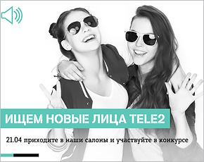 Жители Брянска смогут стать новыми лицами Tele2