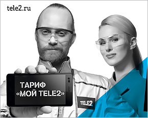 Промокомпания «Мой Tele2»: тарифы Tele2 без ценовой химии