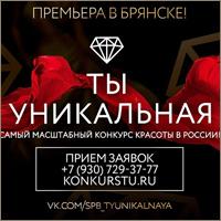 В Брянске впервые пройдёт кастинг конкурса красоты «Ты Уникальная»