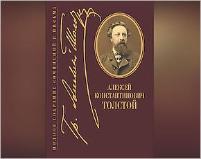 В юбилейный год выйдет ПСС Алексея Константиновича Толстого
