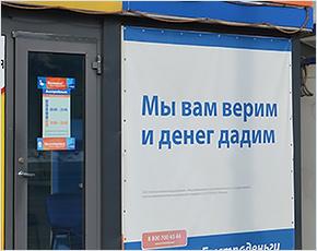 Объём микрозаймов в Брянской области вырос на 14%