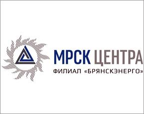 Центр обслуживания потребителей «Брянскэнерго» отпраздновал 10-летие