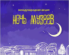В Брянской области пройдёт акция «Ночь музеев»