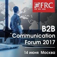 Объявлена программа московского B2B Communication Forum 2017