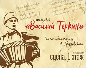 В канун Дня Победы в Брянске покажут «Василия Тёркина» на открытой сцене