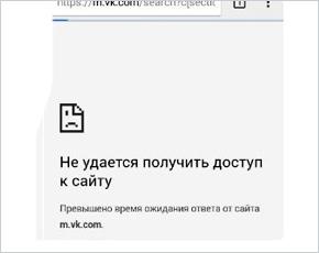 Украинские мобильные операторы заблокировали доступ своим абонентам к «ВКонтакте» и «Яндексу»