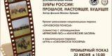 Фильм «Зубры России…»: 22 июня — презентация в Брянске