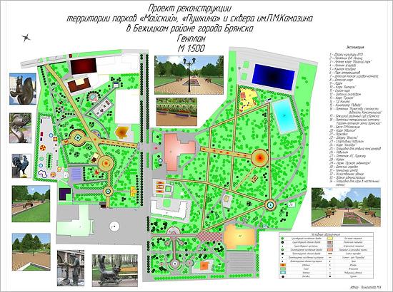 В БГИТУ создан окончательный проект реконструкции бежицкого парка имени Пушкина