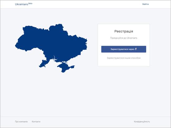 Новая соцсеть Ukrainians: проблемы с регистрацией, добавлять друзей нельзя — умерла, не родившись