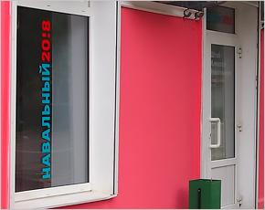 Брянский штаб сторонников Навального открылся в пивном баре