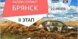 Брянская «ОПОРА РОССИИ» представляет: II этап гоночной серии ралли-спринта «Брянск»