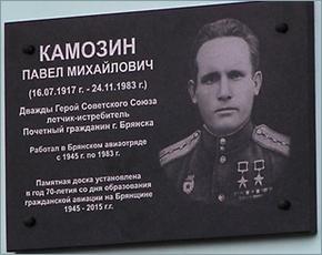 100-летие Павла Камозина начнут праздновать в Брянске в пятницу