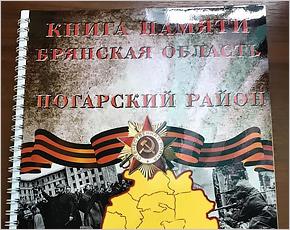 Юные погарские поисковики вместе с учителями написали Книгу Памяти
