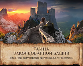 Брянский «Ростелеком» предлагает разгадать тайну заколдованной башни
