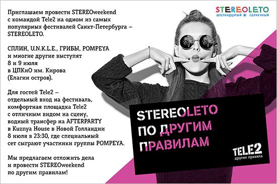 """Цой, """"Грибы"""" и инди-поп: питерский музыкальный фестиваль STEREOLETO"""