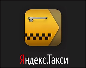 В Брянск официально приехало Яндекс.Такси