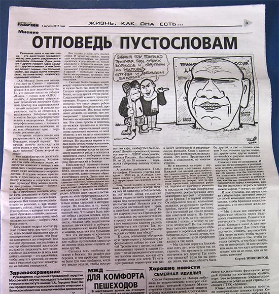 «Брянский рабочий» вышел с рекламой подкаста «Вдребезги» на целую полосу