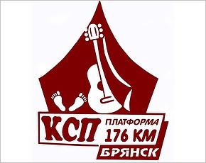 18 августа открывается юбилейный XXX межрегиональный фестиваль авторской песни «КСП 176 км»