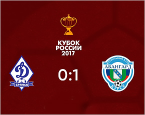 «Динамо» проиграло кубковую «битву за гранда»