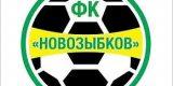 ФК «Новозыбков» наказан техническим поражением за аферу в матче с «Трубчевском»