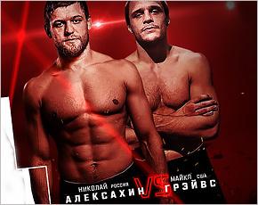Из Брянска организуется выезд на турнир FIGHT NIGHTS GLOBAL с участием Николая Алексахина