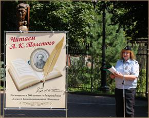 За четыре месяца в проекте «Читаем А.К. Толстого» поучаствовали две сотни человек