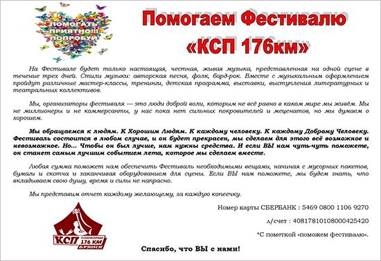 ХХХ юбилейный фестиваль авторской песни «КСП 176 км»