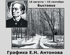 В Овстуге открылась выставка графических работ Евгения Антонова