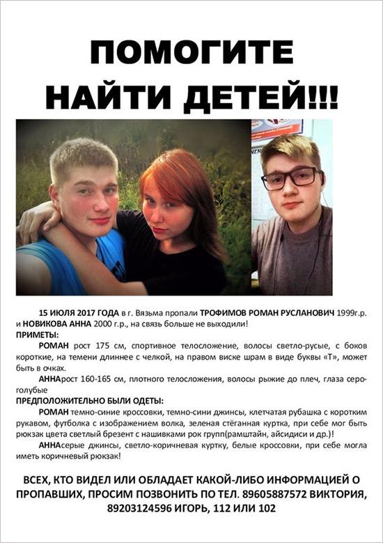 Поиски Романа и Анны: в Брянской области ищут пропавшую юную пару из смоленского города Вязьма