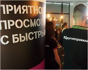 Tele2 покажет в Брянске на День города кино на 4G-скоростях