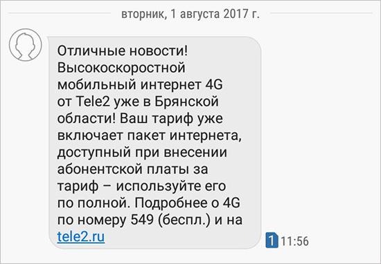 С 1 августа в Брянской области запущена сеть 4G от Tele2