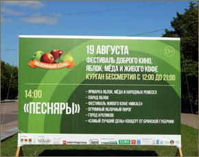 На «Яблочном спасе» в Брянске споют белорусские «Песняры»