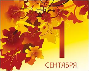 Руководители брянской «Единой России» поздравили школьников, студентов и педагогов с Днём знаний