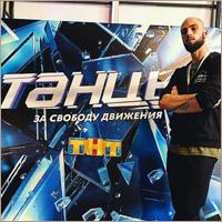 Андрей Щербачёв из Дятьково прошёл кастинг шоу «Танцы-4» на ТНТ под «Ватагу»