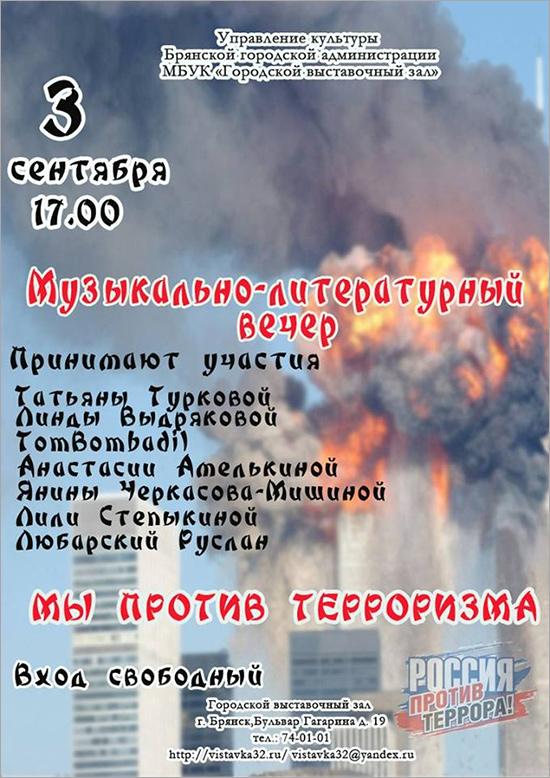 Афиша брянского концерта в честь Дня солидарности по борьбе с терроризмом вызвала скандал