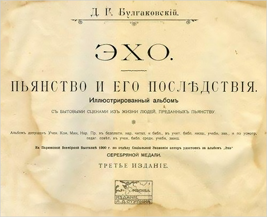 В музее Брянского района демонстрируется «Пьянство и его последствия» (ФОТО)
