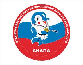 Брянская делегация принимает участие в юбилейных юношеских играх боевых искусств