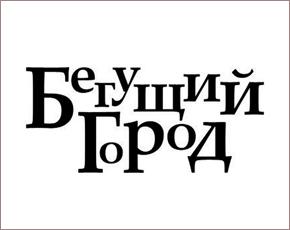 В пятницу Брянск впервые превратится в «Бегущий город»