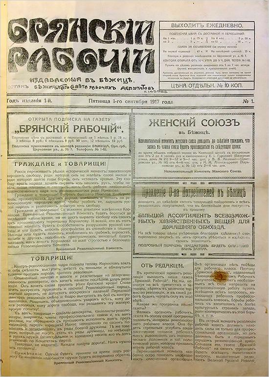 Старейшая городская газета «Брянский рабочий» отмечает 100-летний юбилей