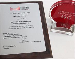 Брянский «бюджет для граждан» получил первую премию на Московском финансовом форуме