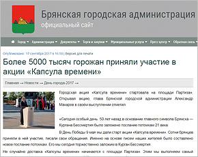 Достижения отчётности: в эстафете «Капсулы времени» участвовали 5 млн. жителей 400-тысячного Брянска