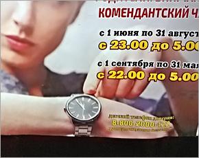 «Комендантский час» для детей с 1 сентября увеличился на один час
