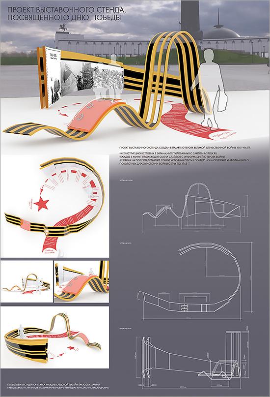 В Брянске будет установлен «тавридский» стенд в виде изогнутой Георгиевской ленты
