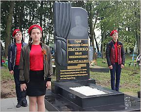В Красногорском районе открыт памятник «знаменосцу Победы» Ивану Лысенко