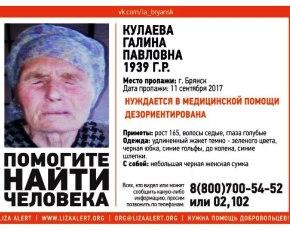 В Брянске найдена пропавшая 78-летняя женщина