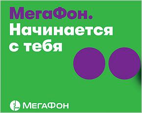 Новое позиционирование: «МегаФон. Начинается с тебя»