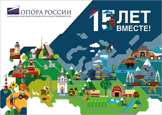 «ОПОРА РОССИИ» отмечает 15-летие: форум, специальная почтовая открытка и поздравление президента России