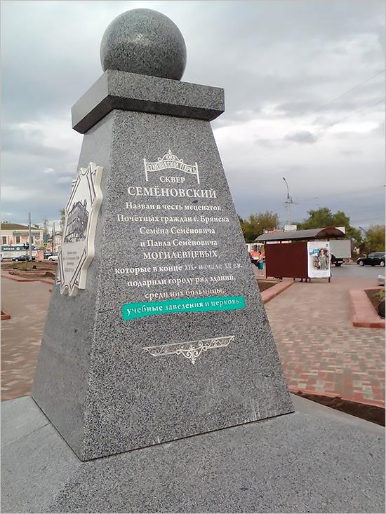 В Брянске исправлена неграмотная надпись на памятном знаке меценатам Могилевцевым