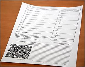 QR-коды позволят полностью исключить человеческий фактор при подсчёте голосов на брянских выборах