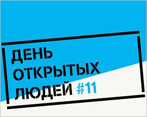 Tele2 проводит традиционный «День открытых людей»